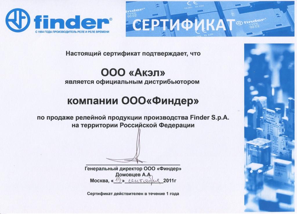 Сертификат Finder 2011.jpg