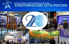 International Forum «Electrical networks – 2018»