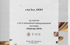 AkEl was awarded a diploma of the exhibition participant