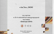 "Akel"" was awarded a diploma of the exhibition participant"